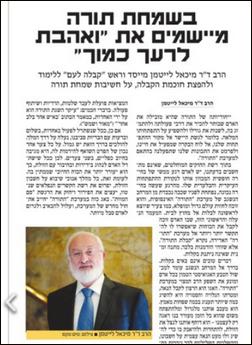 2019-10-23_ediot-haifa