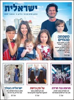 2019-10-25_gazeta-israelit