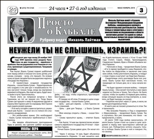 2019-10-31_gazeta-24-chasa