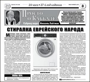 2019-11-13_gazeta-24-chasa_0