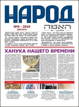 2019-12-24_gazeta-narod