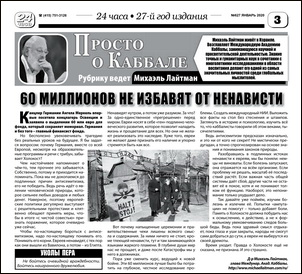 2020-01-08_gazeta-24-chasa