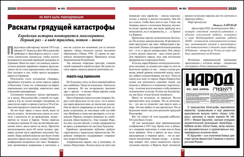спр - 2020-02-06_golos-invalidov-voyny_800