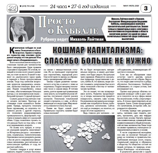 спр - 2020-07-22_24-chasa_w