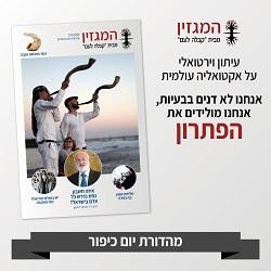2020-09-25_zhurnal-beit-kabbala-la-am