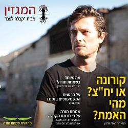 2020-10-09_zhurnal-kabbala-la-am