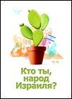 3014-09-08_israel_broshure_100