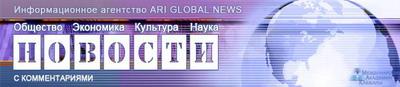 ari-global-news_w.jpg