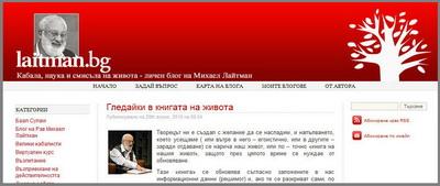 Блог на болгарском языке