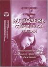 broshura_inion-ran_01_100