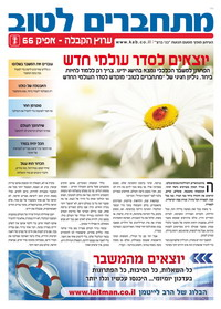 heb_2009-03-30_bb-newspaper-32_w.jpg
