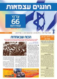 """Газета """"Каббала народу"""" №35 на иврите"""