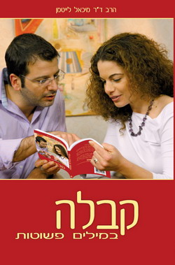 heb_o_ml-sefer-kabbalah-be-milim-pshutot_cover_w.jpg