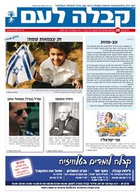 kabbalah-le-am_29_page_1_200.jpg