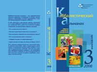 kabbalistichesky-almanah_200.jpg