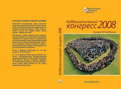 kniga-kongress-2008.jpg