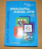 Первая каббалистическая книга на грузинском языке
