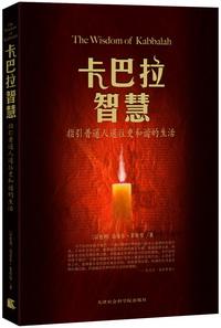 """Книга """"Мудрость каббалы"""" на китайском языке"""