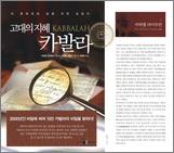 Первая книга на корейском языке