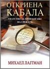 Книга о каббале в Македонии