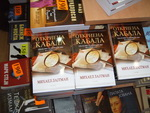 Книга в Македонии