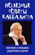 kniga_poleznye-sovety