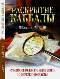 raskrytie-kabbaly_200.jpg