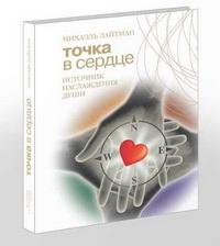 """Книга """"Точка в сердце"""""""