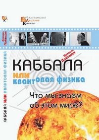 rus_ml_kabbalah_ili_kvantovaya_fizika_cover_200.jpg