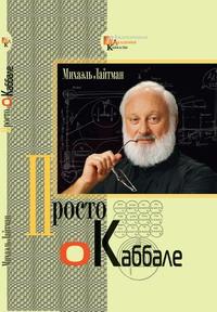 rus_ml_prosto_o_kabbale_cover_200.jpg