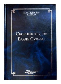 rus_sbornik-trudov-baal-sulama_w.jpg
