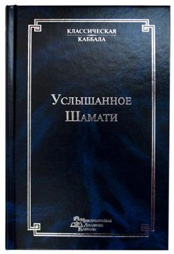 rus_shamati_w.jpg
