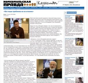 Статья в казахстанской газете