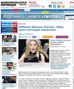 statia-v-komsomol-pravde_150