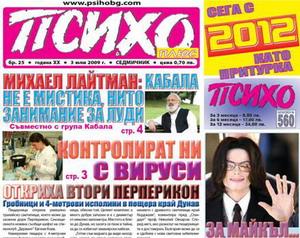 statia_bolgariya_01_w.jpg