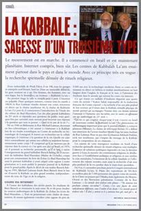 Статья во французской газете