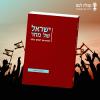 спр - 2020-02-19_kniga-israel-mahar_