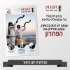 спр - 2020-09-25_zhurnal-beit-kabbala-la-am