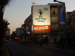 Тель Авив, в преддверии конгресса