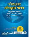 2011-11-08_lektzia_100