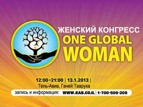 2013-01-13_women_congress