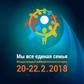 Международный каббалистический конгресс в Израиле - 20-22.02 2018